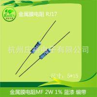 RJ17 2W 18K MF金属膜五色环电阻 精度1%  开关电源可用100个起售