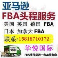 亚马逊FBA头程,英国FBA头程清关,法国FBA 头程清关,美国FBA