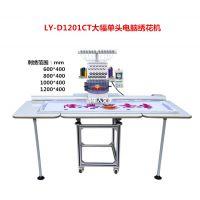 商用电脑绣花机LY-G1201D单头大幅多用途刺绣机工业级品质包培训