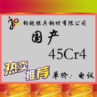厂家直销高韧性45Cr4弹簧钢_45Cr4高强度弹簧钢板(带材)
