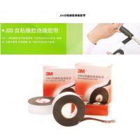 低价出售3M23#防水胶带  丁基防水自粘性胶带  乙丙橡胶自粘带