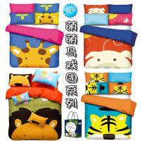 全棉卡通可爱床品萌萌马戏团系列长颈鹿狮子王学生成人三.四件套