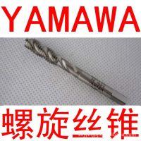 供应批发YAMAWA螺旋丝锥(丝攻)、机用丝攻