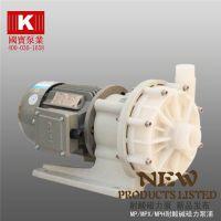耐腐蚀塑料泵 选国宝塑料泵 客服热线13925520212