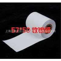 厂价直效金风57*50小票打印专用纸 收银纸 热敏纸 pos机打印纸