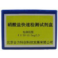 硝酸盐快速检测试剂盒分析盒 批发 零售