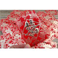 红包利是封 婚庆婚礼生日节日 福喜字毛毡红包 支持定制LOGO