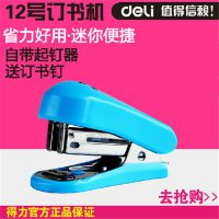 得力0352 彩色实用迷你型订书机卡式套装(订书机+订书针)