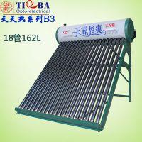 天霸格爽 天天热系列太阳能热水器B3-18管162L