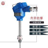 SETC-W防爆热电偶 温度变送器 升羿防爆温度传感器 铂热电阻传感器 厂家直销