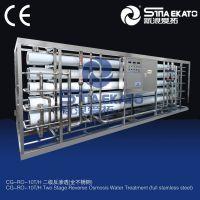 广州化妆品机械设备 CG-RO700L反渗透水处理 污水处理 工业用水设备