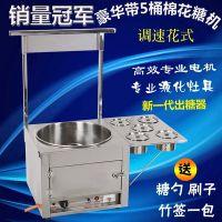 棉花糖机器 商用燃气电动不锈钢台式机 花式拉丝带五桶棉花糖机