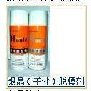 浙江舟山银晶LR-11 LR-12 LR-13脱模剂离型剂低价直销100%原装