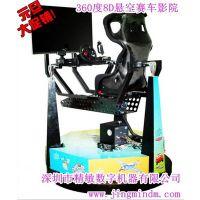 深圳精敏5D不仅可升级7D影院还可升级8D模拟汽车驾驶9D露天影院