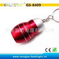 GS-8409 3LED葫芦型铝合金手电筒 便携式迷你钥匙扣家居低销灯