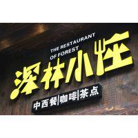 供应餐饮品牌VI设计 上海标志设计深林小座品牌设计(硕谷设计)