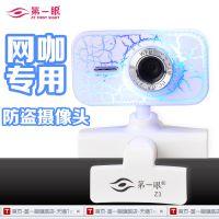 眼Z3-F网咖专业防盗高清摄像头炫彩LED灯内置超灵敏麦克风