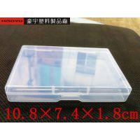 塑料盒透明小盒子 PP盒 包装盒 电池盒 收纳盒