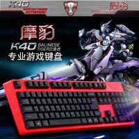 供应摩豹 K40 专业游戏键盘 机械键盘手感 静音键盘 电脑USB有线键盘