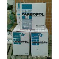 供应卡波940(丙烯酸树脂增稠剂增粘剂)