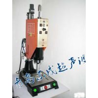 青岛,潍坊东成超声波塑料焊接机|山东日照塑料铆合机