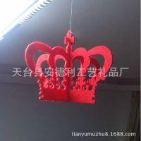 热销创意无纺布立体挂件 zakka皇冠小挂件 立体皇冠挂件 创意礼品