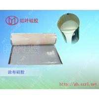 广东地区防滑涂层硅胶 皮革压花硅胶 涂布液体硅胶
