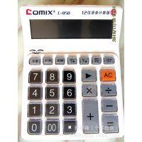 [函数计算器批发]齐心comix C-858 舒视语音王商贸专用型计算器