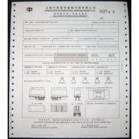 装箱单报价|成华供|上海装箱单供应商|装箱单厂家报价