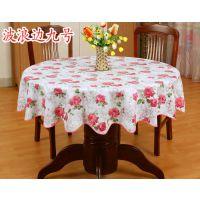 塑料圆桌桌布加厚PVC.1.5米