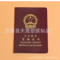 证书厂家定做资格证书 个性证书 证书批发 量大从优