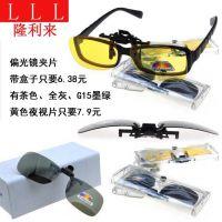 第三代偏光镜夹片偏光眼镜架专用太阳眼镜近视眼镜夹片墨镜大夹子
