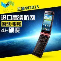 三星W2013手机贴膜高清防刮磨砂防纹液晶保护膜手机膜厂家批发