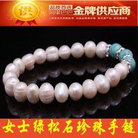 日韩流行 厂家直供淡水珍珠 珍珠绿松石手链手串 首饰 zz-B005