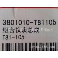 供应东风多利卡B07驾驶室组合仪表总成(3801010-T81105)