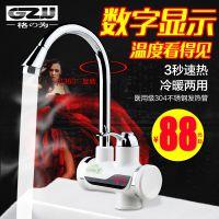 GZU/格为 数显即热式电热水龙头 快速加热厨房电热水器小厨宝