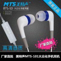 美特声全能型全兼容线控手机耳机101智能入耳式超重低音厂家直营