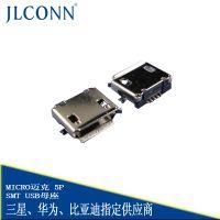 供应三星手机连接器_苹果手机连接器_USB连接器接口