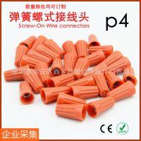 P4 接线帽/弹簧螺式接线头、 旋转端子(500PCS/包)