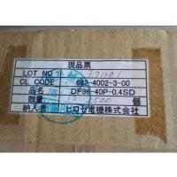 广濑原装正品连接器DF36-40P-0.4SD现货出售