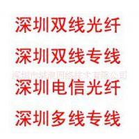 深圳华域达通信供深圳电信光纤专线上网和adsl固定IP服务