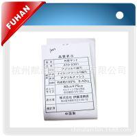 杭州赋涵优质厂家专业供应防掉色涤纶带水洗标 欢迎垂询订购