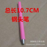 钢头笔 点钻工具  黏贴配件材料 圆盘 方钻通用点钻笔