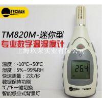 泰克曼 TM820M迷你型温湿度计 高灵敏度温湿度测量仪热卖