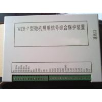 电光WZB-7型微机照明信号综合保护器-设计科学价廉
