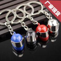创意礼品定制厂家直销钥匙扣 金属头盔钥匙圈 速卖通安全帽钥匙扣