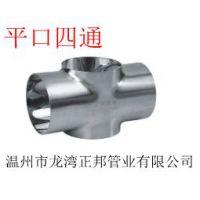 卫生级平口焊接四通.型号:φ25*1.5 主营产品:不锈钢管件、卡箍、卫生级阀门等。厂家批发