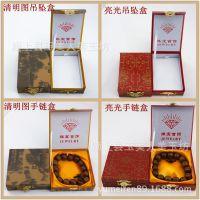 精制玉器珠宝包装盒首饰盒挂件吊坠手链手镯盒子木质盒 厂家直销