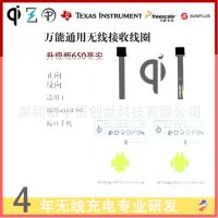 中国媒体报道支持华为Find手机***多的无线充电公司开发的产品
