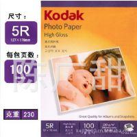 原装正品 柯达230g 5R 7寸相片纸 230克高光相纸 喷墨打印 照片纸